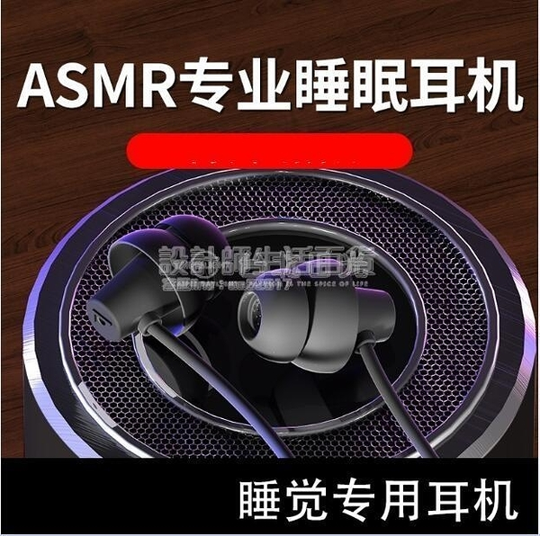 asmr睡眠耳機入耳式睡覺專用側睡不壓耳舒適無痛降噪防噪音專業靜音隔音type-c耳機有線 設計師