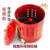 加厚燒寶桶化金桶燒紙桶紙錢桶聚寶桶