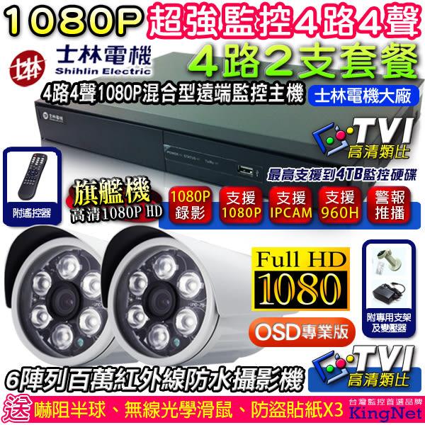 【台灣安防】監視器  士林電機 TVI監控4路主機套餐  DVR 4CH數位網路型+1080P 6陣列防水攝影機x2