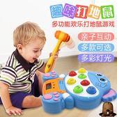 兒童打地鼠玩具電動可充電敲打游戲機男孩女孩1-6歲益智寶寶玩具igo     西城故事