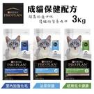 *KING WANG*PROPLAN冠能 室內化毛/泌尿/絕育低卡貓糧3Kg 富含活性益生菌 貓糧