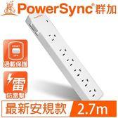 PowerSync群加 1開關6插座防雷擊雙色延長線2.7M TPS316GN9027