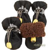 狗狗鞋子春款泰迪鞋一套4只博美比熊寵物鞋套小狗腳套防水雨鞋「時尚彩虹屋」