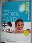 【書寶 書T1 /少年童書_XGC 】讓每個孩子都發光KIPP 學校如何打破學習困境_ 傑‧馬修