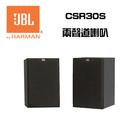 JBL 美國 CSR30S 二音路環繞喇...