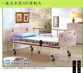 電動床/電動病床 立明交流電力可調整式病床 (未滅菌) 一般居家型ABS單馬達電動床