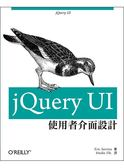 (二手書)jQuery UI使用者介面設計