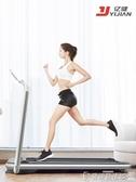 跑步機億健跑步機家用款走路小型家庭超靜音室內健身專用AirLX爾碩數位