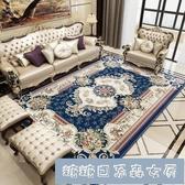 地毯 訂製歐式美式客廳沙發大地毯臥室床邊滿鋪宮廷家用加厚茶幾墊 YYP【快速出貨】