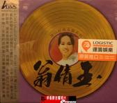 停看聽音響唱片】【CD】翁倩玉 - 海山經典名盤