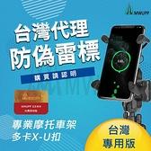 【南紡購物中心】MWUPP五匹 專業摩托車架-多卡X型_U扣