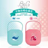 【二入特價$318】Baby Garden - 飛利浦香草奶嘴專用收藏/收納盒