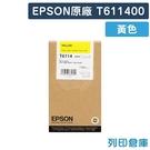 EPSON 黃色 T611400/NO.611 原廠墨水匣 /適用 EPSON STYLUS PRO 7400/9400/7450/9450