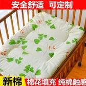 訂做棉花嬰兒床褥子幼兒園床墊背褥兒童床褥子棉絮被褥春秋全棉被 英雄聯盟MBS