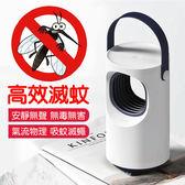 奇模包膜 捕蚊燈 滅蚊燈 靜音 無氣味 設計 攜帶方便 LED 渦輪型 光觸媒 防蚊 無輻射