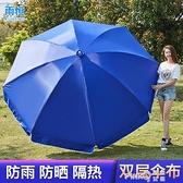 太陽傘遮陽傘大型雨傘超大號戶外傘商用擺攤傘防曬廣告傘定制圓折 (橙子精品)