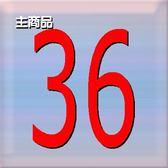 改主圖測試 36