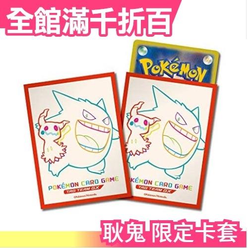 日版 Pokemon 耿鬼 限定卡套 PTCG 64枚 牌套 桌遊 皮卡丘 精靈寶可夢 卡牌【小福部屋】