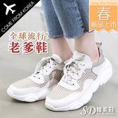 老爹鞋 韓國空運 版型正常 時尚流行款 雙色編織 拼接真皮 厚底休閒鞋 【F713009】2色 SD韓美鞋