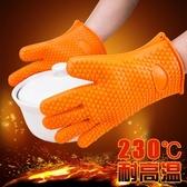 抗熱手套 廚房烘焙工具矽膠隔熱手套取盤防燙防滑手套微波爐烤箱五指手套