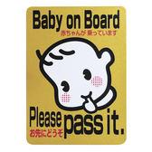 AKACHAN阿卡將 車用磁性安全警示牌-寶寶