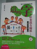 【書寶二手書T1/語言學習_QIB】這些字,原來都有關係3_邱昭瑜