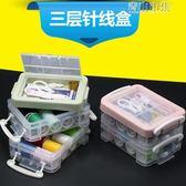 縫衣線家用便攜式小針線盒縫補女學生針線包縫紉整理箱收納盒套裝 青山市集