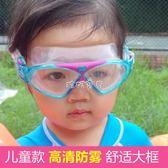 兒童泳鏡 兒童泳鏡 成人大框游泳眼鏡 高清防霧防水男童女童專業裝備 珍妮寶貝