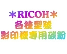 RICOH影印機TYPE-3210D原廠碳粉Aficio-2035/Aficio-2045/Neo-351/Neo-451/Aficio-3035/Aficio3035/Aficio-3045/Neo-352/Neo-452