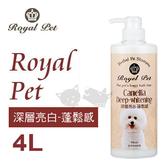 PetLand寵物樂園《Royal Pet 皇家寵物》天然草本精華沐浴乳-深層亮白蓬鬆感洗毛精 4L