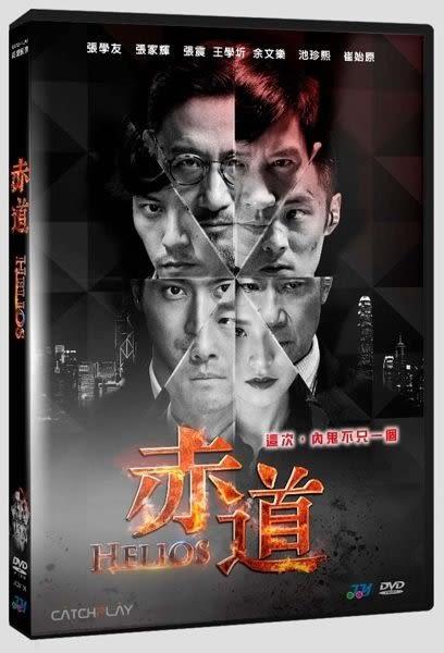 赤道 DVD (購潮8) 4710474442249