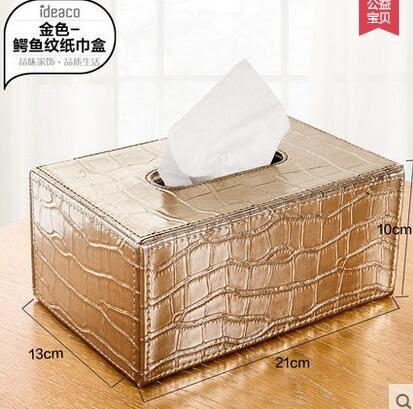 創意簡約家用鱷魚紋紙巾盒歐式客廳長方形桌面皮革車用餐巾抽紙盒