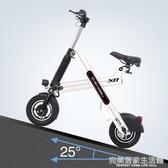 新款 網紅迷你型摺疊電動車 小型男女式便攜電動滑板車自行車10寸 雙十二全館免運