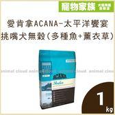 寵物家族-愛肯拿ACANA-太平洋饗宴 挑嘴犬無穀配方(多種魚+薰衣草)1kg