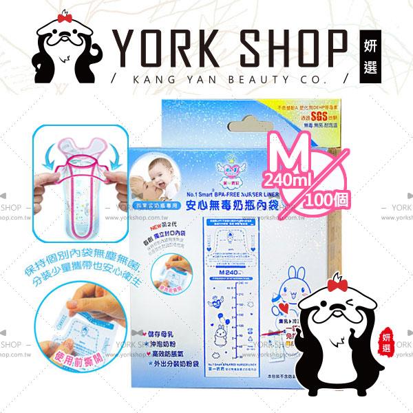 第一寶寶 【拋棄式奶瓶 內袋M 240ml 100個】多功能奶粉袋 儲存母乳袋 ❤ 妍選