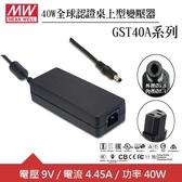 MW明緯 GST40A09-P1J 9V全球認證桌上型變壓器 (40W)