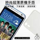 E68精品館 超薄 透明殼 HTC Desire 830 手機殼 TPU 軟殼 隱形 保護套 裸機 保護殼