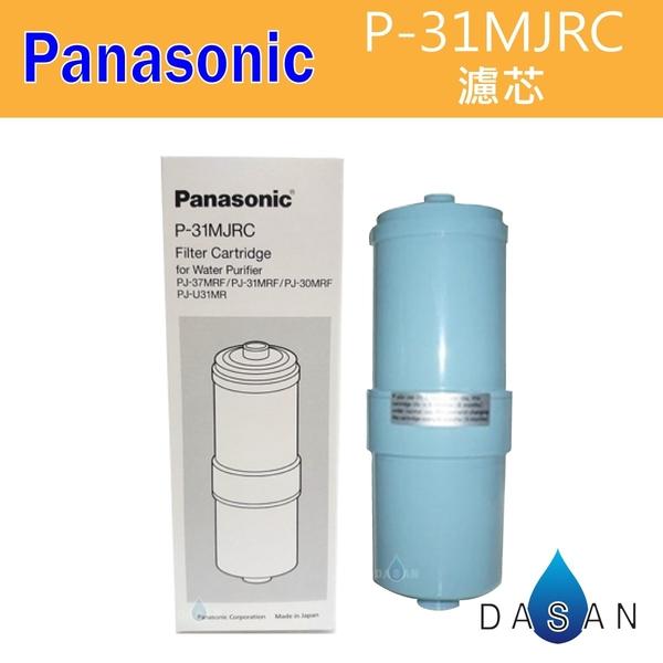 【Panasonic】國際牌 P-31MJRC P31MJRC 鹼性離子整水器 電解水專用 濾芯 濾心 單入裝