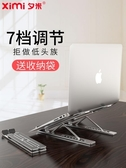 夕米X6筆電電腦支架桌面增高托架鋁合金散熱底座mac折疊支架