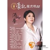 豪記龍虎榜 22 台語歌曲(簡譜)