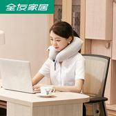 QuanU/全友家居U型枕慢回彈護頸乳膠枕飛機旅行辦公室午睡枕96012