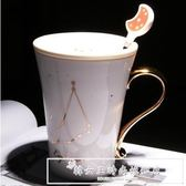 簡約陶瓷馬克杯大容量喝水杯子創意咖啡杯星座情侶帶蓋勺茶杯禮物『韓女王』