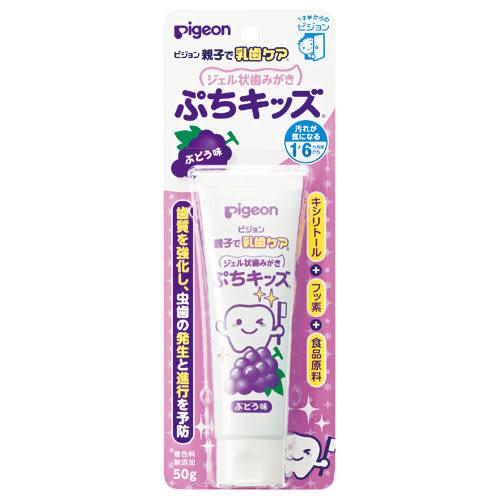 『121婦嬰用品館』Pigeon貝親嬰兒防蛀牙膏(葡萄口味)