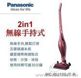 【佳麗寶】-留言再享折扣(Panasonic國際)無線直立二合一吸塵器【MC-BU100JT-R】