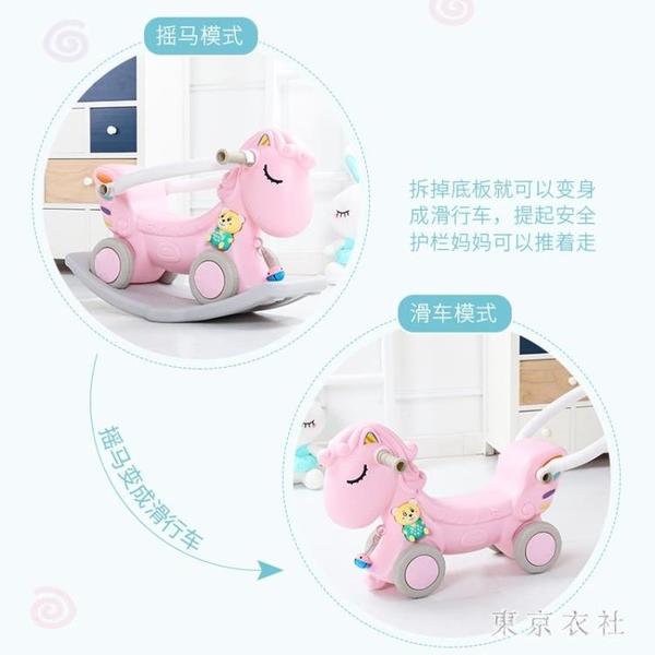 兒童玩具木馬1-6周歲塑料搖搖馬嬰兒寶寶周歲生日禮物兩用小木馬  LN3351【東京衣社】