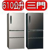 Panasonic國際牌【NR-C610HV-S/NR-C610HV-K】610L無邊框鋼板三門變頻電冰箱
