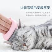 貓梳子去浮毛專用布偶英短美短清理器貝殼梳刷狗狗寵物梳神器2020 蘿莉小腳丫