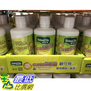 [COSCO代購] C998594 GLUCO FLEX GLUCOSAMINE 顧可飛葡萄糖胺+薑黃946毫升