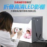 神圖F40小型攝影棚產品拍攝道具LED柔光箱拍照燈箱攝影箱40cm NMS台北日光