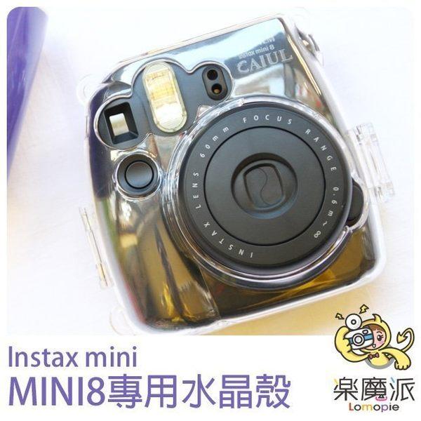 富士 拍立得 MINI 8 專用透明水晶殼 保護殼 另售 25 7S 50S 保護套 皮套